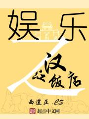 娱乐之汉江饭店
