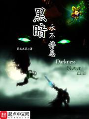黑暗永不停息